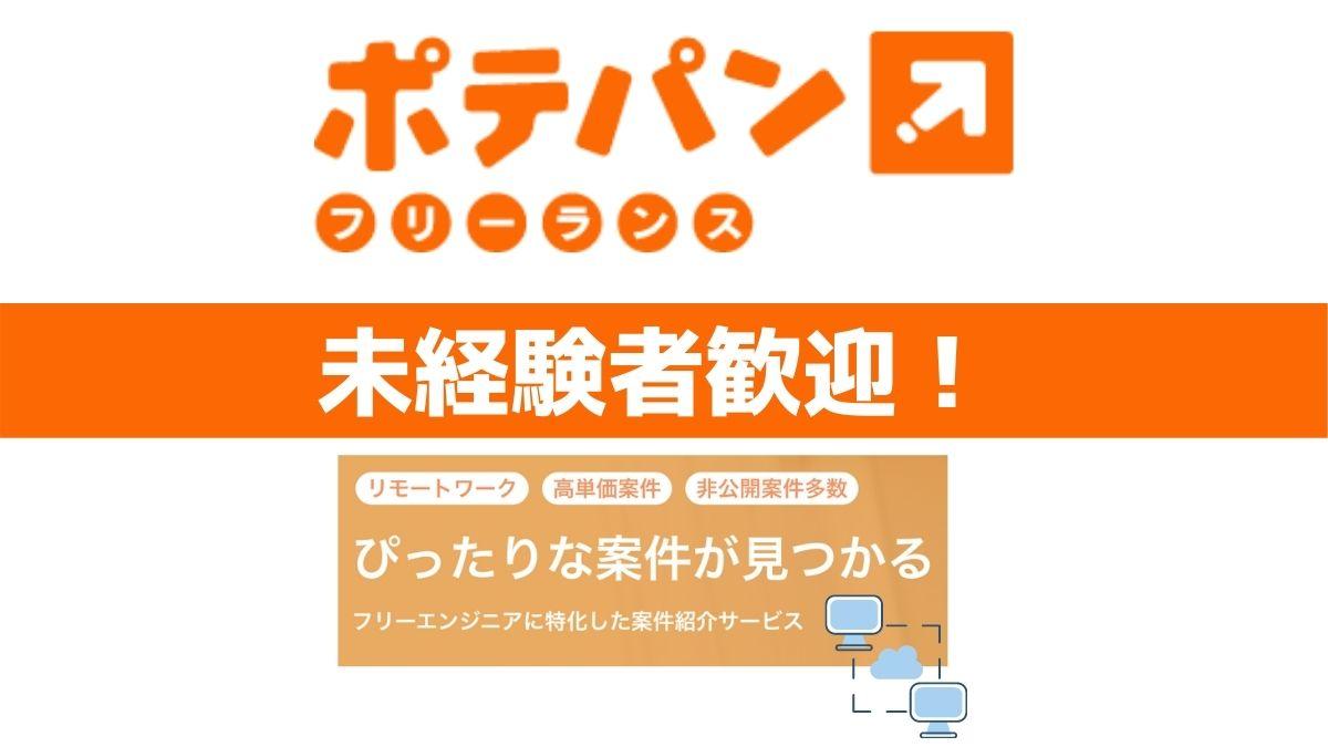 ポテパンフリーランスのリアルな評判とメリット・デメリット【未経験歓迎?】