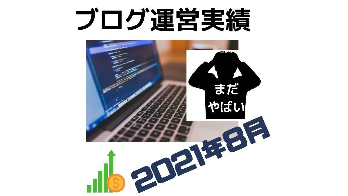 【2021年8月度】ブログ実績報告!PV、収益実績などを公開