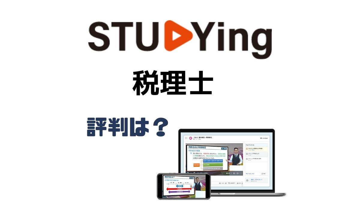 スタディング「税理士講座」の評判・口コミ!