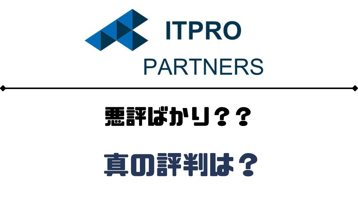 ITプロパートナーズの評判・口コミ!悪評ばかりってホント?
